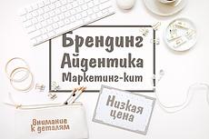 Создам дизайн упаковки 25 - kwork.ru