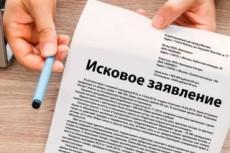 Составлю отзыв, возражения на исковое заявление 5 - kwork.ru