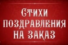Напишу именное поздравление в стихах 5 - kwork.ru