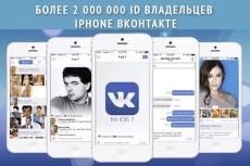 Viber рассылка на 1000 проверенных номеров 22 - kwork.ru