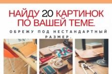 Подберу картинки для сайта 17 - kwork.ru