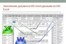 Откорректирую, отредактирую текст 16 - kwork.ru