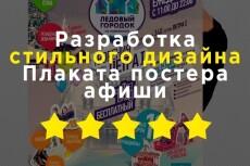 Дизайн плаката, афиши 14 - kwork.ru