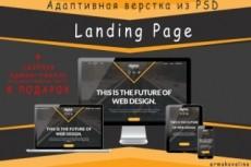 Адаптивная вёрстка PSD макета 11 - kwork.ru