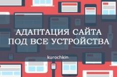 Адаптивная верстка под все устройства 51 - kwork.ru
