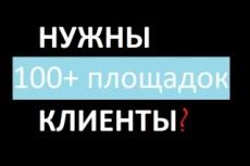 Консультация на тему зарабатывать на продаже готового бизнеса 18 - kwork.ru