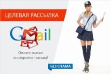 E-mail рассылка 20 - kwork.ru