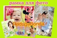 Напишу сценарий праздника 21 - kwork.ru
