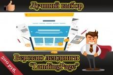 Верстка 1 экрана landing page посадочная страница 59 - kwork.ru