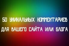 +50 уникальных комментариев на Вашем сайте или блоге 9 - kwork.ru