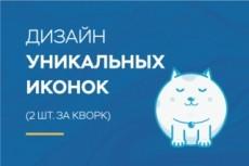 Доработка дизайна страницы сайта 30 - kwork.ru