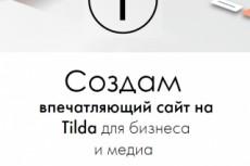 Адаптивный лендинг 19 - kwork.ru