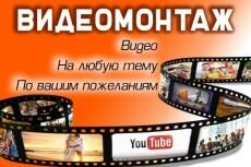 Монтаж и обработка видео 23 - kwork.ru