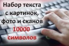 Быстро и качественно перепечатаю текст с фото, скана и др. 19 - kwork.ru