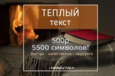 Напишу текст для Вашего сайта с ключевыми словами 10 - kwork.ru