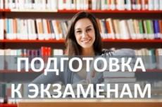 Поиск ответов на экзаменационные вопросы 3 - kwork.ru