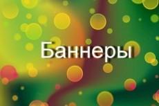 Размещу вашу ссылку, баннер в статье про экономию на своем сайте 3 - kwork.ru