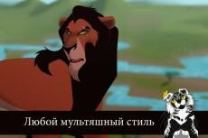 Нарисую вас в мультяшном стиле 18 - kwork.ru