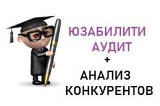 Проведу анализ интернет-магазина по юзабилити 12 - kwork.ru