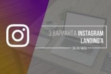 Создам Заглушку - Лендинг для инстаграма 7 - kwork.ru
