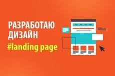 Красочный дизайн экрана вашего сайта, Landing Page 17 - kwork.ru