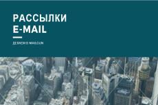 E-mail рассылка с гарантией прочтения и перехода по ссылке в письме 10 - kwork.ru