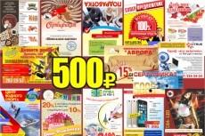 Дизайн макет листовки или флаера 39 - kwork.ru