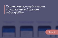 Сделаю скриншот Вашего сайта (длинной страницы) 7 - kwork.ru