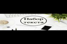 Быстро наберу любой текст с изображений 17 - kwork.ru