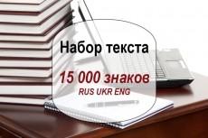 Сделаю транскрибацию аудио, видео 32 - kwork.ru