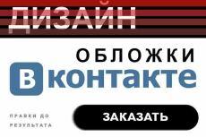 Сделаю оформление Вконтакте для группы 210 - kwork.ru