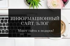 Создам сайт на бесплатной платформе WIX 23 - kwork.ru