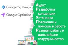 Установка и тонкая настройка Google Analytics 22 - kwork.ru