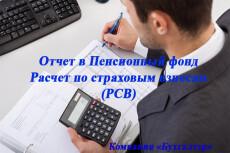 Подготовка расчёта по страховым взносам 7 - kwork.ru
