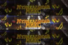 Создам уникальную обложку для вашего Ютуб канала 12 - kwork.ru