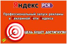Сделаю рекламу в РСЯ 12 - kwork.ru