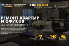 Продам лендинг - натяжные потолки 31 - kwork.ru