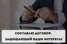 Консультация по защите прав потребителя 7 - kwork.ru