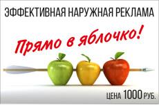 Создам дизайн для наружной рекламы 37 - kwork.ru