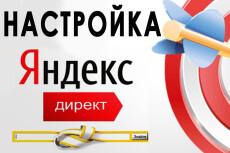 Яндекс.Директ. Поиск и РСЯ под ключ 14 - kwork.ru