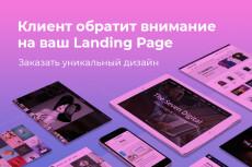 Дизайн лендингов, интернет-магазинов, корпоративных сайтов 9 - kwork.ru