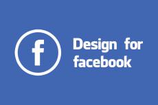 Дизайн, оформление фейсбук, сообщества, страниц на Facebook 22 - kwork.ru