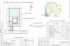 Схемы вентиляции и кондиционирования помещений 23 - kwork.ru