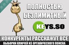 Выгружу запросы 10 конкурентов в поисковой выдаче яндекс 9 - kwork.ru