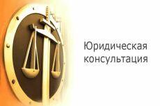 Юридическая консультация 9 - kwork.ru