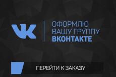 Оформлю сообщество Вконтакте 212 - kwork.ru