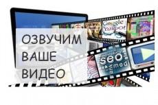 озвучу текст для рекламы, презентации, видеоролика, инфографики 8 - kwork.ru