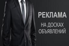 Ручное размещение Вашего объявления на 57 популярных досках 17 - kwork.ru