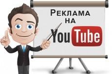 1000 Youtube просмотров с бонусами 13 - kwork.ru