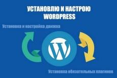 Сделаю любые правки дизайна шаблонов WordPress и DLE 24 - kwork.ru